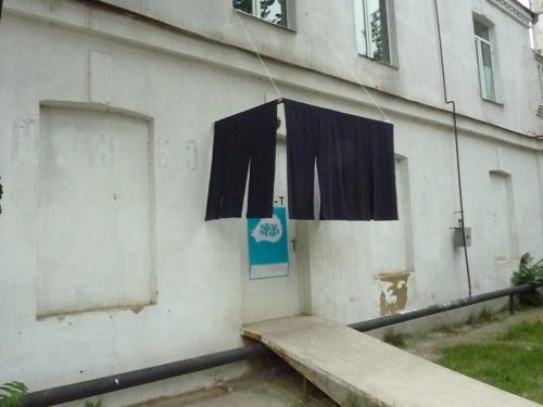 Curtain, CIC, Tbilisi